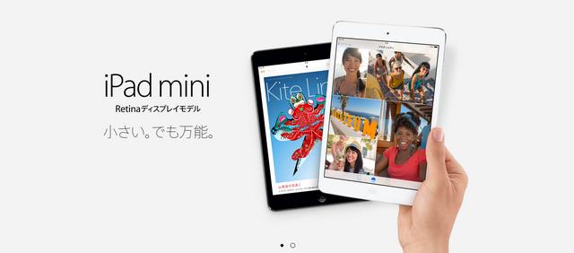 iPad mini スクショ.png